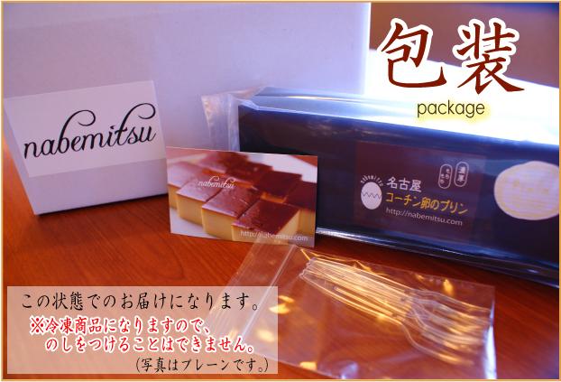 名古屋コーチン卵のプリンの包装