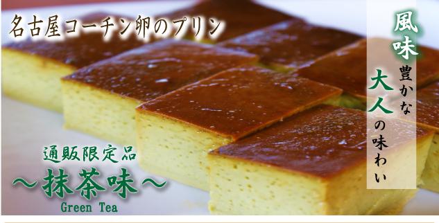 名古屋コーチン卵のプリン 抹茶味