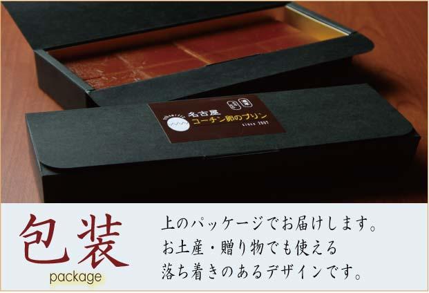名古屋コーチン卵のプリン 包装