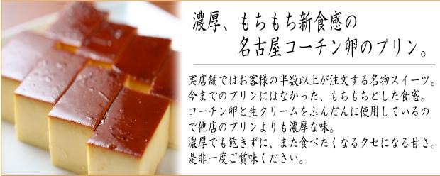 名古屋コーチンの卵から作ったプリン